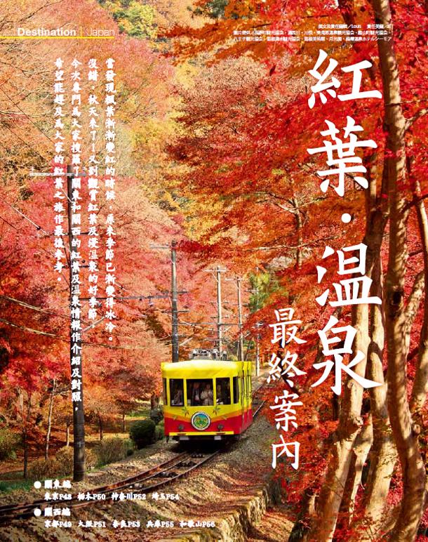 HongKong Walker November 2012 紅葉特集