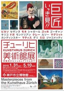 チューリヒ美術館展 神戸