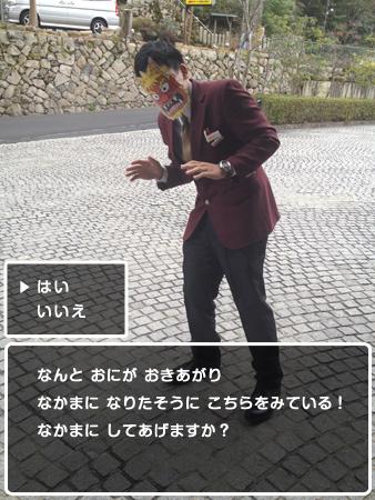 onikue3