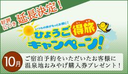 bnr_hyogo_tokutoku_cp_3