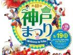 5月19日メインフェスティバル開催 第49回神戸まつり