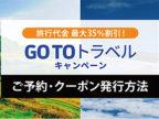GoToキャンペーン受付スタートのお知らせ