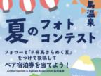 第11回 Instagram 夏のフォトコンテスト #有馬きらめく夏