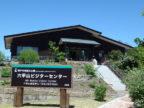 六甲山の魅力を案内中!ビジターセンター・ガイドハウス