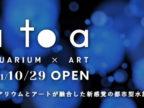 今から楽しみ☆水族館『atoa』